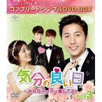 気分の良い日〜みんなラブラブ愛してる!BOX3 <コンプリート・シンプルDVD-.. / イ・サンウ (DVD) (発売後取り寄せ)