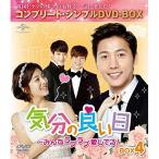 気分の良い日〜みんなラブラブ愛してる!BOX4 <コンプリート・シンプルDVD-.. / イ・サンウ (DVD) (発売後取り寄せ)