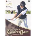 【DVD】【10%OFF】ツアープロコーチ・内藤雄士 Golfer's Base 応用編「ミスショットを克服する」/内藤雄士 ナイトウ ユウジ