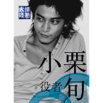 情熱大陸×小栗旬 プレミアム・エディション / 小栗旬 (DVD)