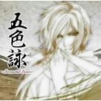 五色詠-Immortal Lovers- / 黒崎真音 (CD)