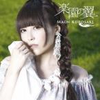 楽園の翼 / 黒崎真音 (CD)