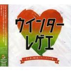 【CD】Winter Reggae/オムニバス オムニバス