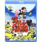 【Blu-ray】【25%OFF】怪盗グルーの月泥棒(Blu-ray Disc)/