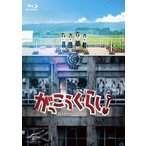 がっこうぐらし!(Blu-ray Disc) / 阿部菜々実/長月翠