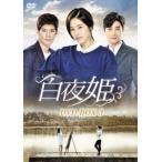 【DVD】【9%OFF】白夜姫 DVD-BOX3/パク・ハナ パク・ハナ