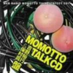 MOMOTTO TALK CD 吉野裕行&保村真盤 / 川田紳司/吉野裕行/保村真 (CD)