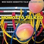 ウェブラジオ モモっとトーク・パーフェクトCD4 MOMOTTO TALK CD 神谷浩史盤 / 川田紳司/神谷浩史 (CD)