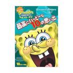 Yahoo!バンダレコード ヤフー店【DVD】【9%OFF】スポンジ・ボブ 最高にハッピーな10の思い出/スポンジ・ボブ スポンジ・ボブ