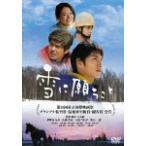 雪に願うこと プレミアム・エディション / 伊勢谷友介 (DVD)