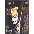 【DVD】【9%OFF】鬼平犯科帳 第1シリーズ《第5・6話》/中村吉衛門 ナカムラ キチエモン