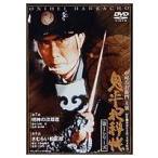 【DVD】【9%OFF】鬼平犯科帳 第1シリーズ《第7・8話》/中村吉衛門 ナカムラ キチエモン