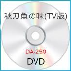 秋刀魚の味(TV版) / 宇津井健 (DVD)