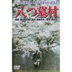 八つ墓村 / 萩原健一 (DVD)