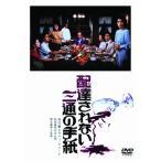 【DVD】【32%OFF】配達されない三通の手紙/栗原小巻 クリハラ コマキ
