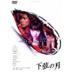 下弦の月 ラスト・クォーター / 栗山千明/成宮寛貴 (DVD)