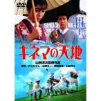 キネマの天地 / 中井貴一/有森也実 (DVD)