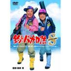 釣りバカ日誌スペシャル / 西田敏行 (DVD)