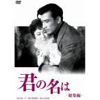 君の名は 総集篇 / 岸惠子 (DVD)