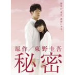 秘密 DVD-BOX / 志田未来/佐々木蔵之介 (DVD)