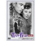【DVD】【32%OFF】君の名は 第2部/佐田啓二/岸恵子 サダ ケイジ/キシ ケイコ