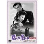 【DVD】【32%OFF】君の名は 第3部/佐田啓二/岸恵子 サダ ケイジ/キシ ケイコ