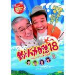 釣りバカ日誌18 ハマちゃんスーさん瀬戸の約束 / 西田敏行 (DVD)
