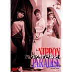 【DVD】【32%OFF】にっぽん・ぱらだいす/香山美子 カヤマ ヨシコ