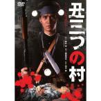 丑三つの村 / 古尾谷雅人 (DVD)