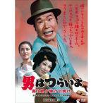 男はつらいよ 寅次郎夕焼け小焼け / 渥美清 (DVD)
