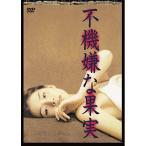 【DVD】【9%OFF】不機嫌な果実 DVD-BOX/石田ゆり子 イシダ ユリコ