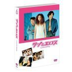 ラブとエロス DVD-BOX / 浅野温子 (DVD)