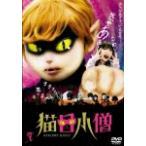 【DVD】【9%OFF】猫目小僧/石田未来 イシダ ミク
