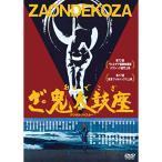 ざ・鬼太鼓座 / 鬼太鼓座 (DVD)