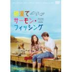 砂漠でサーモン・フィッシング / ユアン・マクレガー (DVD)