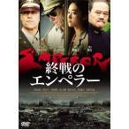 終戦のエンペラー / トミー・リー・ジョーンズ/マシュー・フォックス (DVD)
