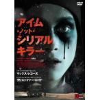アイム・ノット・シリアルキラー / マックス・レコーズ (DVD)