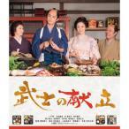 【Blu-ray】【10%OFF】武士の献立(Blu-ray Disc)/上戸彩 ウエト アヤ