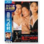 丑三つの村(Blu-ray Disc) / 古尾谷雅人 (Blu-ray)