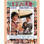【Blu-ray】【10%OFF】キネマの天地(Blu-ray Disc)/中井貴一/有森也実 ナカイ キイチ/アリモリ ナリミ
