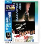 【Blu-ray】【9%OFF】配達されない三通の手紙(Blu-ray Disc)/栗原小巻 クリハラ コマキ