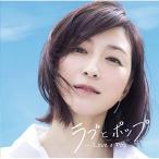 ラブとポップ 〜好きだった人を思い出す歌がある〜 mixed by DJ和 / オムニバス (CD)