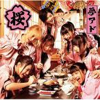桜 / 夢みるアドレセンス (CD)