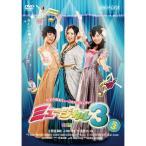 MUSICAL3 vol.3 / 野波麻帆/中村ゆり/浅見れいな (DVD)