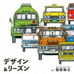 Design & Reason / 槇原敬之 (CD)