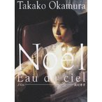 【DVD】【9%OFF】Noel/岡村孝子 オカムラ タカコ