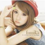 【CD】その声消えないよ feat.Sunya/fumika フミカ