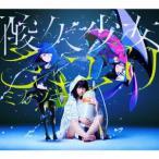 ミカヅキ(初回生産限定盤)(DVD付) / さユり (CD)