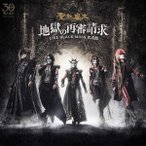 【CD】地獄の再審請求 -LIVE BLACK MASS 武道館-/聖飢魔II セイキマツ