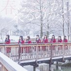 春はどこから来るのか?(Type-A)(DVD付) / NGT48 (CD)